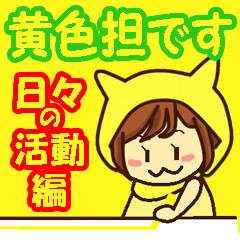 黄色担当アイドルファン 日々の応援活動編