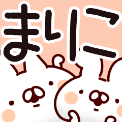 【まりこちゃん】専用なまえ/名前スタンプ
