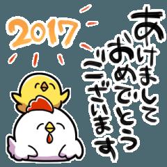 ゆるにわとりとひよこの2017あけおめ!