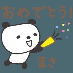 まさちゃんパンダ panda for Masa