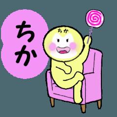 ちか専用!!!