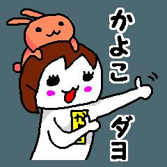 [LINEスタンプ] 我が道を行くかよこ (1)