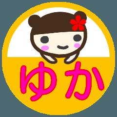 名前スタンプ【ゆか】が使うスタンプ 敬語