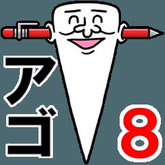 アゴ伝説8
