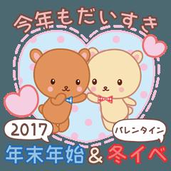 2017お正月&バレンタインもラブラブな二人