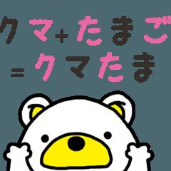 [LINEスタンプ] クマたま (1)