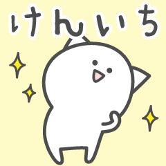 ☆★けんいち★☆お名前ベーシックパック