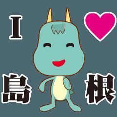 松江のオロッチー・動Ⅰ