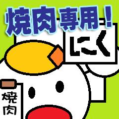 焼肉好き専用!!