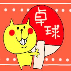 にゃんた先生 Vol.4 卓球編