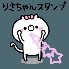 名前スタンプ「りさちゃん」デス♥♥