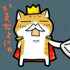 暇ネコ2(王様)