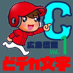 広島伝説①どデカ文字【アルファベット編】
