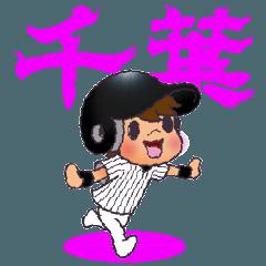 野球チームと応援団【日常会話・千葉編】