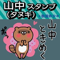 山中スタンプ(たぬき)+少し秋田弁
