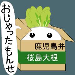 桜島でこん★(鹿児島弁)