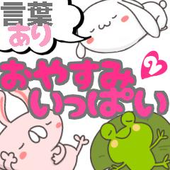 【言葉あり】いっぱいシリーズ♡おやすみ2