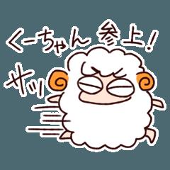 くーちゃんが使う羊スタンプ