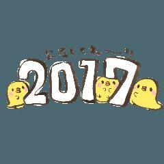 2017年新年おめでとうぴよ