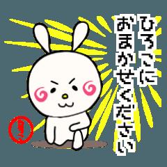 ひろこ専用スタンプ~うさぎ編~