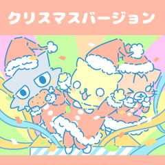 メシ待ちモンタ!!(クリスマスバージョン)