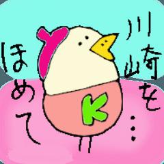「川崎、でーす」かわさきスタンプ