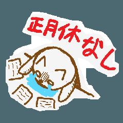 生意気毒舌ネコスタンプ(冬)