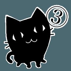 黒ねこ☆小梅のぶな~んなスタンプ3
