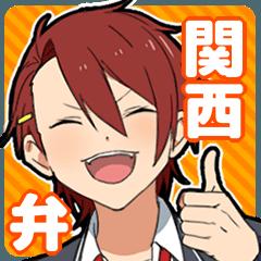 [LINEスタンプ] 関西男子3 (1)
