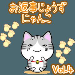 お返事じょうずにゃんこ☆動く!☆ Vol.4