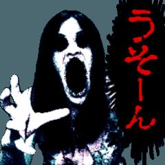 [LINEスタンプ] 動く!呪いのスタンプ (1)