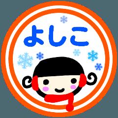 名前スタンプ【よしこ】が使う冬スタンプ