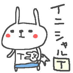 <T> イニシャル「T」うさぎスタンプ