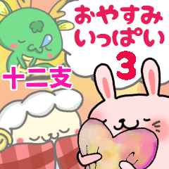 [LINEスタンプ] いっぱいシリーズ♡おやすみ3♡の画像(メイン)
