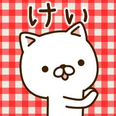 ☆けい☆さんのお名前スタンプ