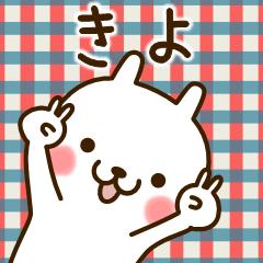 ☆きよ☆さんのお名前スタンプ