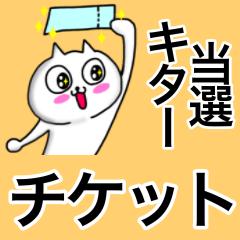ライブチケット【当選・落選】奮闘記