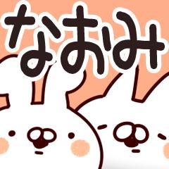 【なおみ】名前