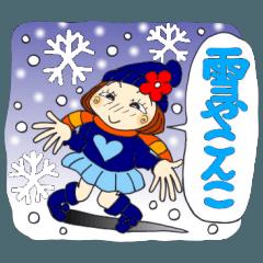 ひま子ちゃん73 冬編