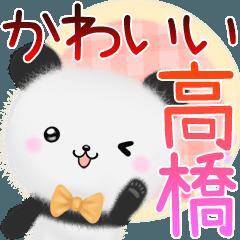 [40枚入♪]かわいい高橋さん専用スタンプ♪