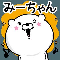 ☆みーちゃん☆が使う名前あだ名スタンプ