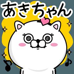 ☆あきちゃん☆が使う名前あだ名スタンプ