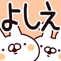 【よしえ/よしえちゃん】専用/名前スタンプ