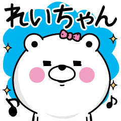 ☆れいちゃん☆が使う名前あだ名スタンプ