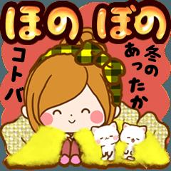 ほのぼのカノジョ 【冬のあったかコトバ】