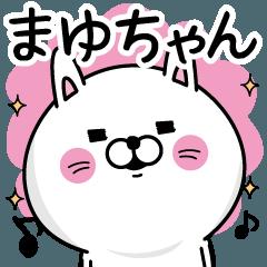 ☆まゆちゃん☆が使う名前あだ名スタンプ