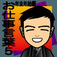 お仕事言葉5〜年末年始編〜