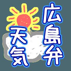 広島弁の天気