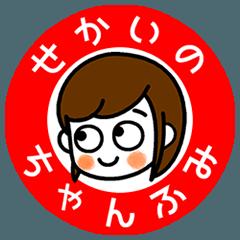お名前スタンプ【ふみ】