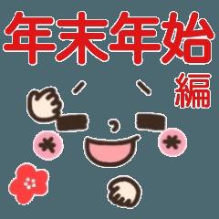 ★可愛い顔文字スタンプ9★年末年始編